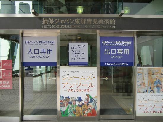 Seiji Togo Memorial Sompo Japan Nippponkoa Museum of Art: 損保ジャパン東郷青児美術館