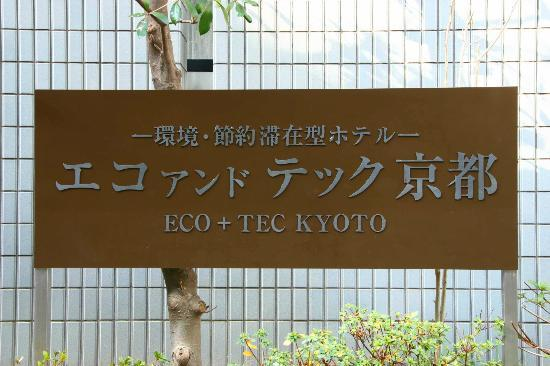 Eco and Tec Kyoto: Signboard