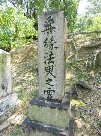 Japanese Cemetery: 南無阿弥陀仏