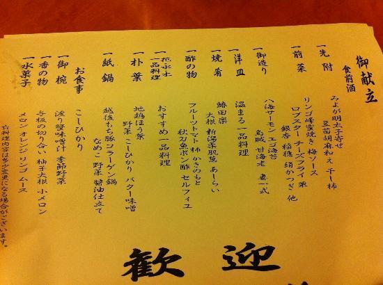 Hotel Futaba: 夕飯のメニュー