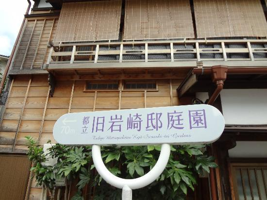 Kyu Iwasaki-tei Teien: 看板があります。