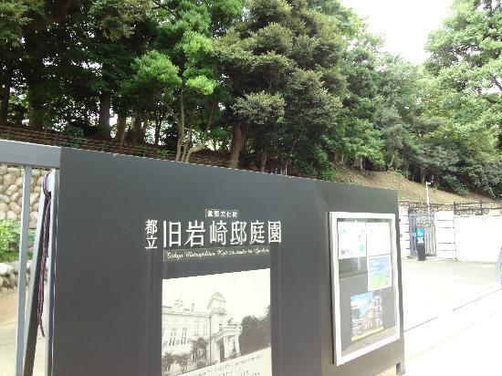 Kyu Iwasaki-tei Teien: 正門です