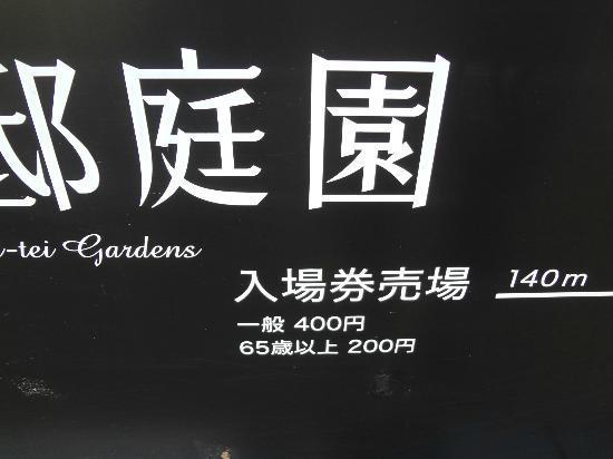 Kyu Iwasaki-tei Teien : 入場料は400円です。