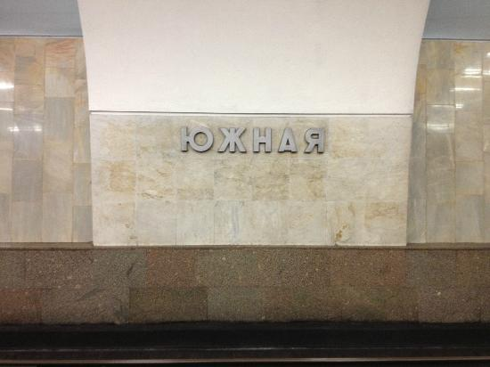 SunFlower Park Hotel: Cyrillic title on Metro station wall for hotel stop. Map with English and Cyrillic very helpful.