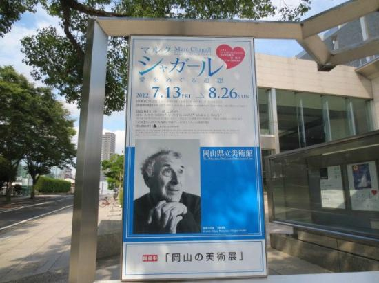 The Okayama Prefectural Museum of Art: 企画展案内