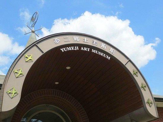 Yumeji Art Museum (Yumeji-Kyodo Bijutsukan)