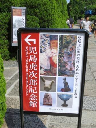 Kurabo Memorial Hall: 記念館案内