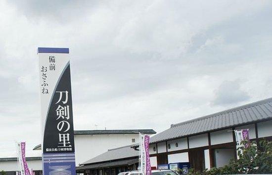 Setouchi, Japan: 刀剣博物館の案内板
