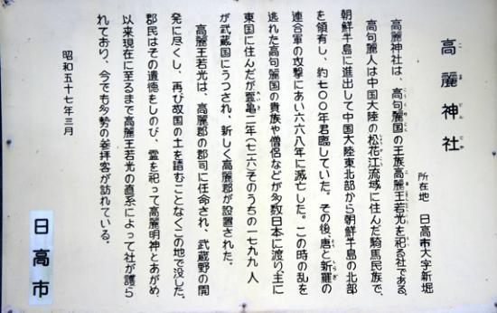 Koma Shrine : 高麗神社についての看板