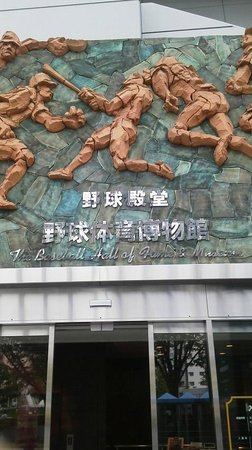Japanese Baseball Hall of Fame and Museum