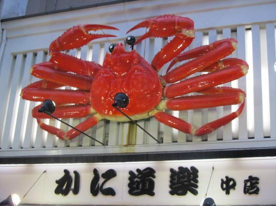 Comfort Hotel Osaka Shinsaibashi : かに道楽