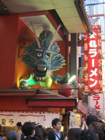 Comfort Hotel Osaka Shinsaibashi : 金龍ラーメン