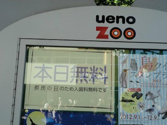Ueno Zoo: 動物園入り口