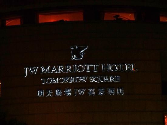 JW Marriott Hotel Shanghai at Tomorrow Square: Outside view