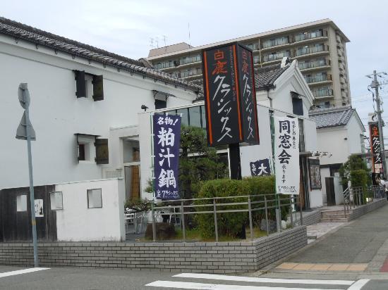 Hakushika Memorial Museum: ショップ