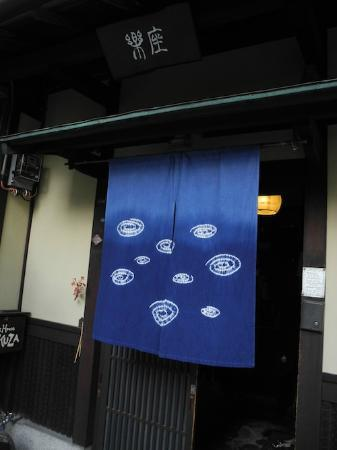 Guest house Rakuza: The entrance