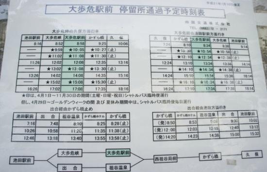 Iya Kazura Bridge: 大歩危駅で撮影したバスの時刻表