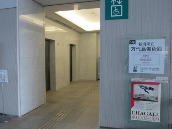 The Niigata Bandaijima Art Museum: 美術館へのエレベーター
