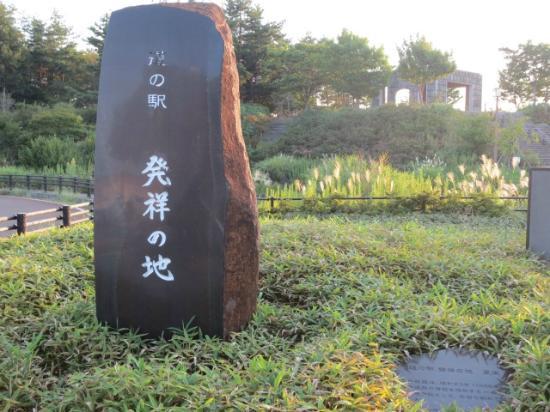 Toyosaka Michi-no-Eki: 「道の駅発祥の地」記念碑