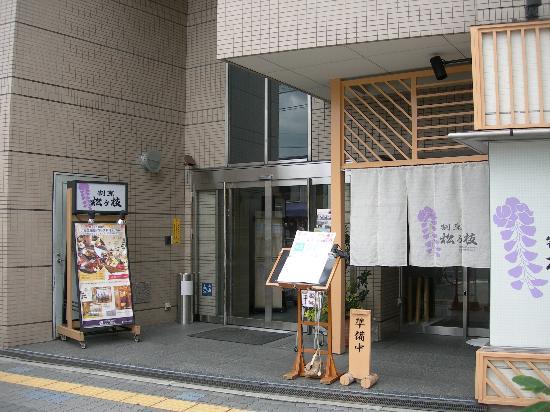 Hotel New Matsugae : 玄関