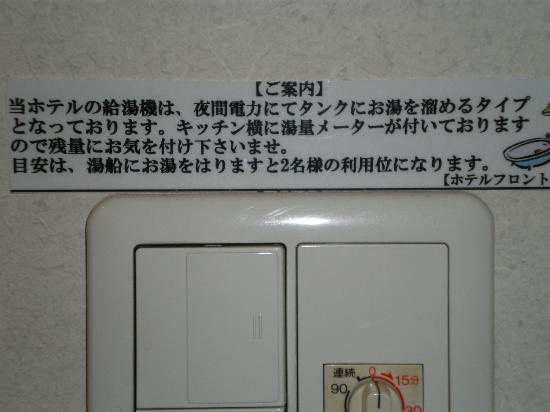 Wellnessnomori Ito : お湯に制限あり。