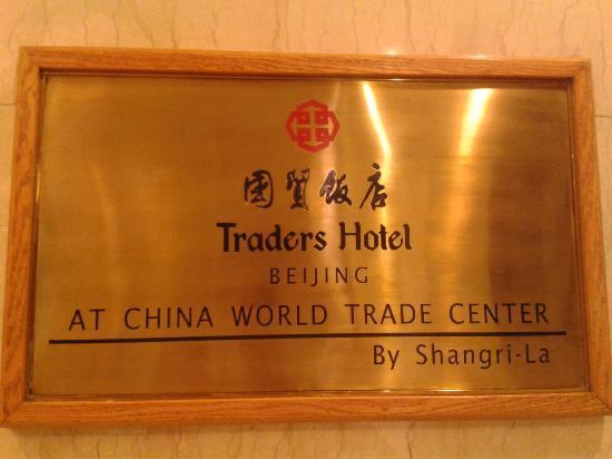 5L Hotel, Beijing: La targa dell hotel...