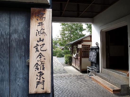 Kozan Takai Memorial Museum: 東入口の門