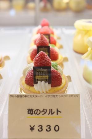 Susoaidaira : 一月庵好吃的蛋糕