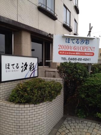 Shiosai: ホテルの前にて、