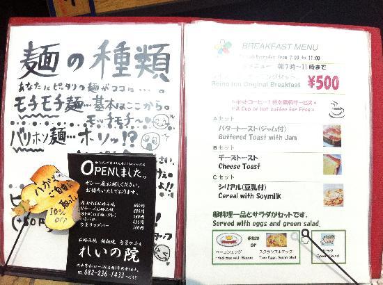 Reino Inn Hiroshima Peace Park: 500 yen breakfast