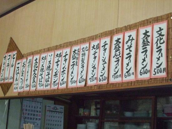 Bunkaramen: お品書き 2012年秋現在