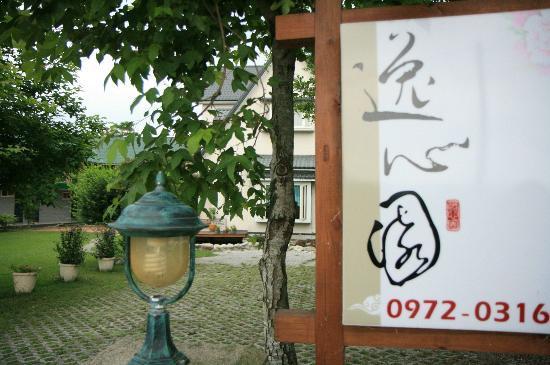 Yishin Garden B & B: 逸心園大門的招牌