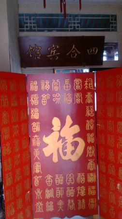 Beijing Sihe Courtyard Hotel: screen