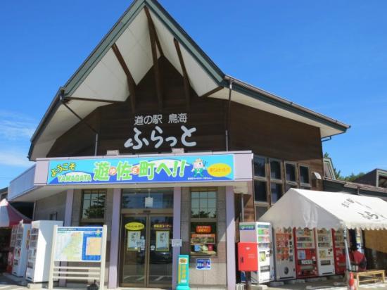 Chokai Michi-no-Eki
