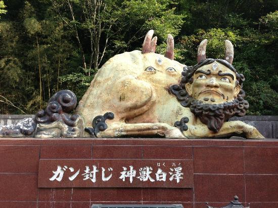 Mt. Hoju Daikannonji Temple: ガン封じ神獣白澤