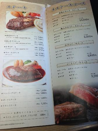 Tamura: Steak Page in the Menu