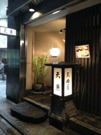 Tenkane, Shinjuku Odakyu HALC: welcoming entrance