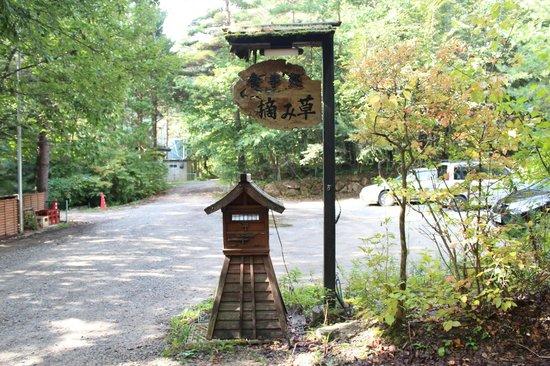 Tsumikusa: 摘み草看板