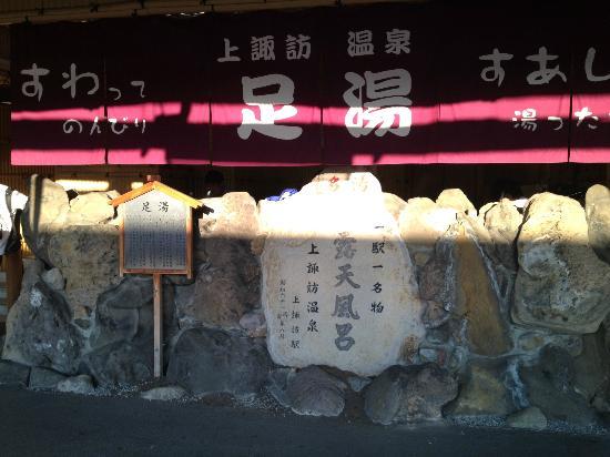 Kamisuwa Onsen: ホームの足湯