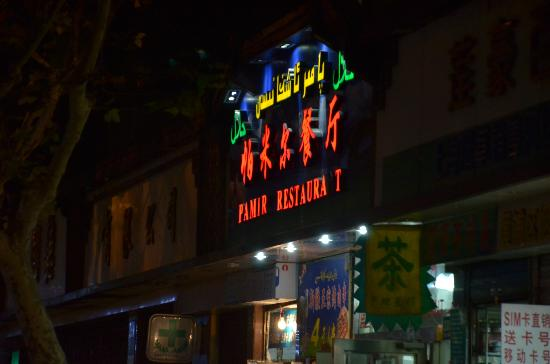 XinJiang FengWei FanGuan WeiWuEr Restaurant