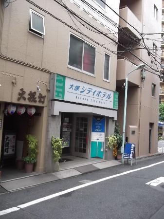 Otsuka City Hotel : ホテル前。