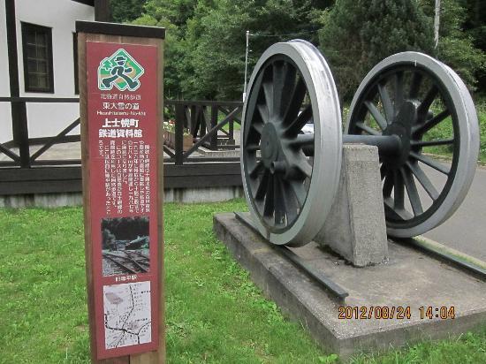 Kamishihoro Town Rail Museum: 前庭