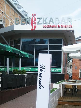 Photo of Cafe Berezka at Большая Покровская Ул., 51а, Nizhny Novgorod 603000, Russia
