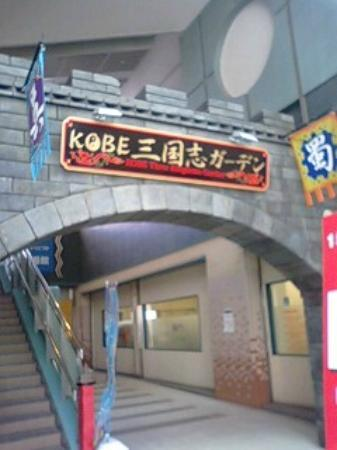 Kobe Three Kingdoms Garden