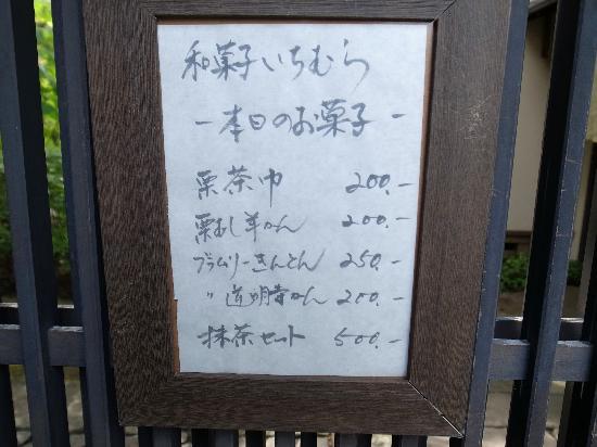 Kurino Komichi: 和菓子屋さんのメニュー