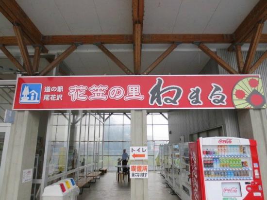 Michi-no-Eki Obanazawa
