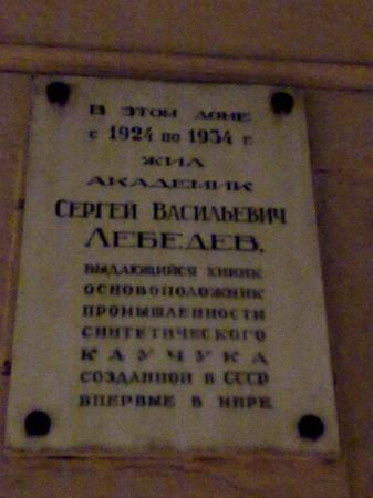 Empire Park Hotel: Lebedev name at Lebedev street