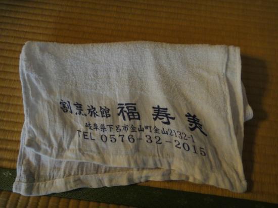 Fukuzumi: タオル