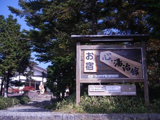 Kokoro Tojikan