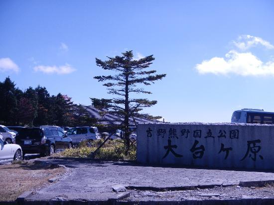 Kokoro Tojikan: 大台ケ原入口 駐車場